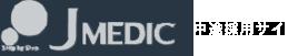 ジャパンメディック株式会社 JAPAN MEDIC